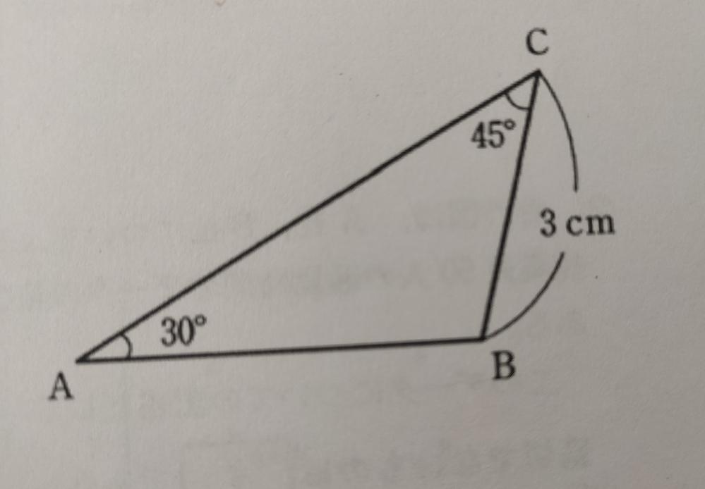 ABの長さの求め方を教えてください。