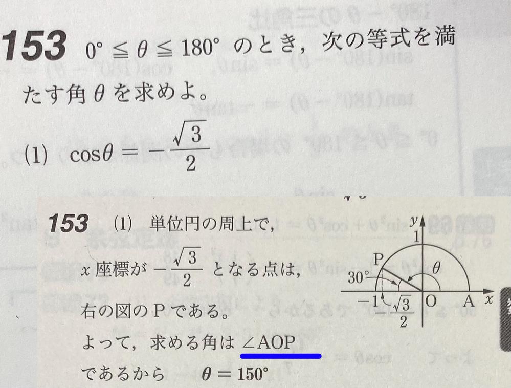 数学の問題を教えてください 青線が引いてあるとこがなんで∠AOPになるのかが分かりません 画像は上半分が問題で、下半分が解説の画像です