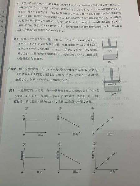 高3 化学 気体 溶解度 さっぱり分からないので解説お願いします、、、