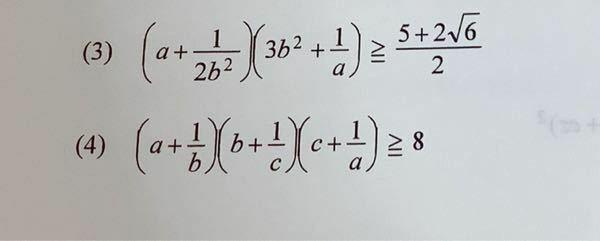 至急です!どなたか途中式も含めてお願いします<(_ _)> a、b、cを正の数とするとき、次の問題を証明してください。
