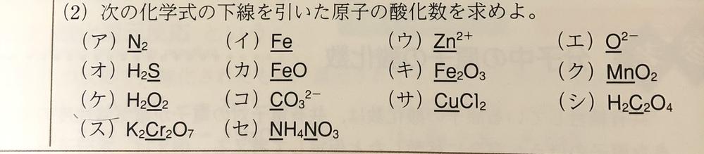 化学基礎の問題です。(セ)の解き方が分かりません。答えはNH₄のN:-3、NO₃のN:+5でした。