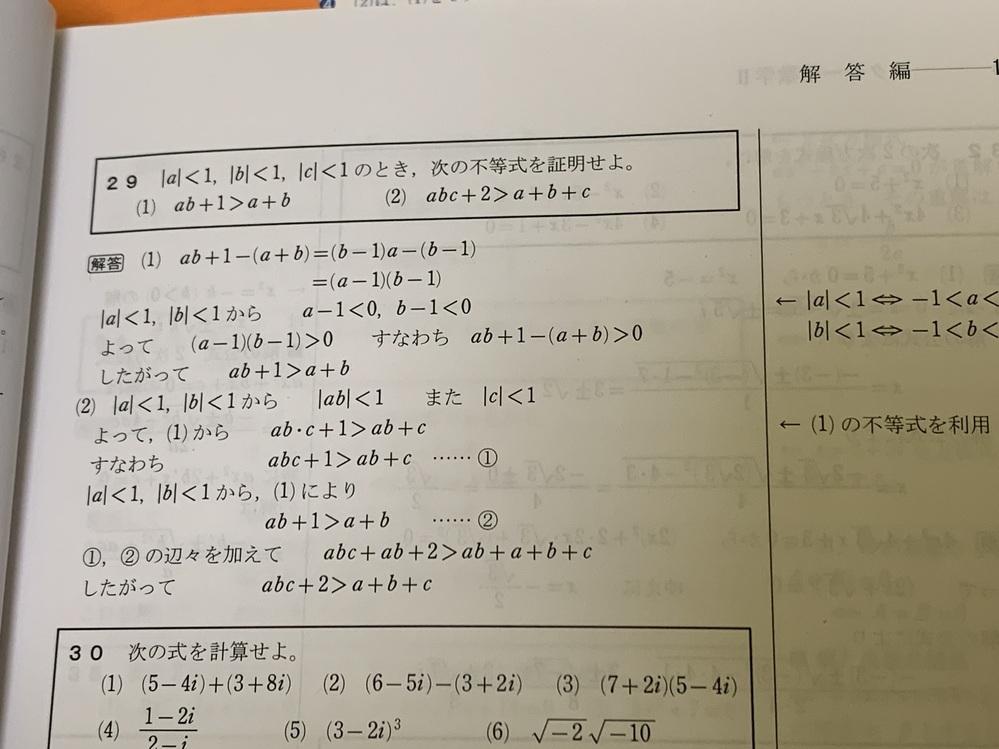数Ⅱです。29 の問題を教えてください。 (1)は出来たのですが、 (2)で(1)の不等式を利用というところが理解できません。 よろしくお願いします 高校数学 数学II 数学B