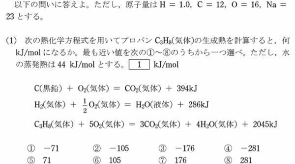 熱化学方程式の問題です。 下の写真の問題の解き方を教えてください。