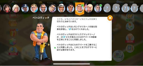 「My Café」というゲームアプリをしているのですがこのストーリーでプログラマーとはなんのことでしょうか?
