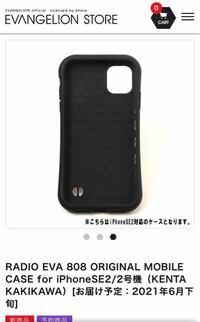 iPhone SE2対応のケースってiPhone12 miniと同サイズになるんですかね? iPhone SE第二世代のことだと思ったんですけどカメラの部分が違うみたいなんでよくわからないんです。