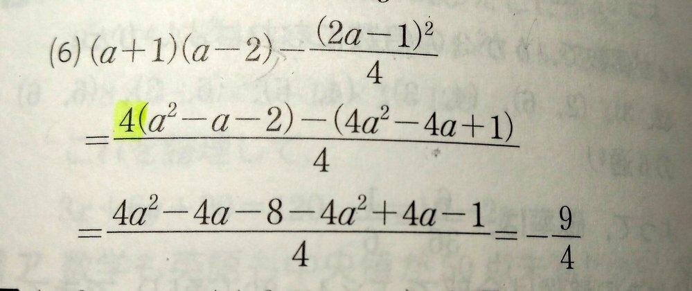 中3数学 式の展開です。 答えの式の分子になぜ4がくるのかわかりません。詳しく教えてください!