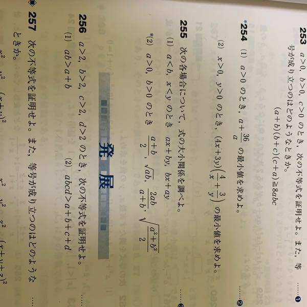 数Ⅱです。255の問題を教えてください。 (2)のように、大小関係を調べる問題は、 自分でどっちの方が大きいか考えながら解かないといけないものなのですか?解答もその根拠が書かれていなくて分からないです。 よろしくお願いします 高校数学 数学II 数学B