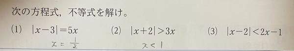 1.2は答え合わせお願いします 3は分からなかったので教えてください