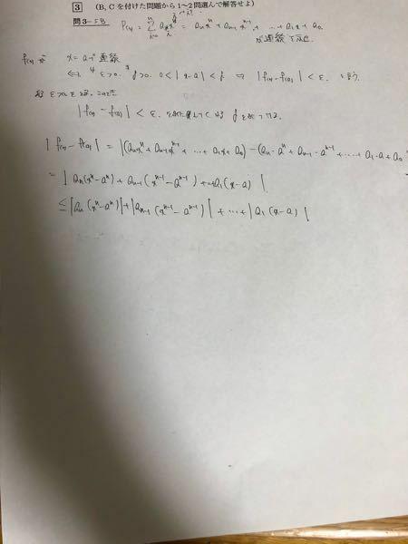 ε-Δ論法で連続性を示す問題なのですが、ここでつまずきました。ここから先の式変形等の糸口のヒントを教えてください あ、P(x)とf(x)は同じものです。