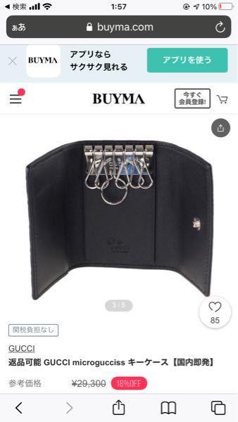 フリードの四角いスマートキーについて質問です。 この形のキーケースに付けることは出来ますか? プレゼントしたいのですが……。 入り切らなくていいので、はみ出しても 装着可能か教えて頂きたいです。