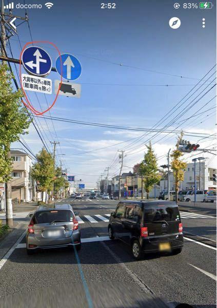 この標識の意味は? 右折禁止でしょうか。 タクシーが右折していたのですが。。汗