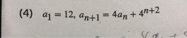 数B数列漸化式の問題です。下記の写真の問題を教えてください。