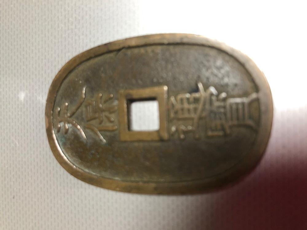 質問します。 親が持っていたものですが、この古銭は、価値のある物なのでしょうか。 種類の説明を見ても意味がわからず、詳しい方、ご教授下さい。