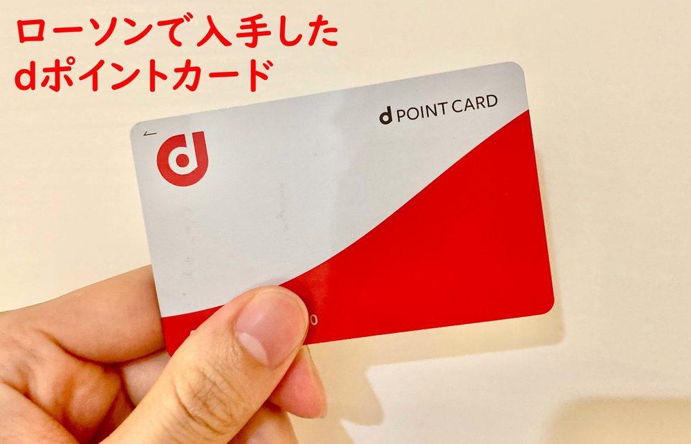 セブンイレブンで、このdポイントカードは使えるのでしょうか? 使えない店舗はありますか? ...