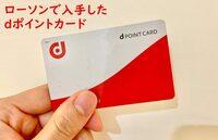 セブンイレブンで、このdポイントカードは使えるのでしょうか?  使えない店舗はありますか?  100円から1ポイントずつ貯めるやつです