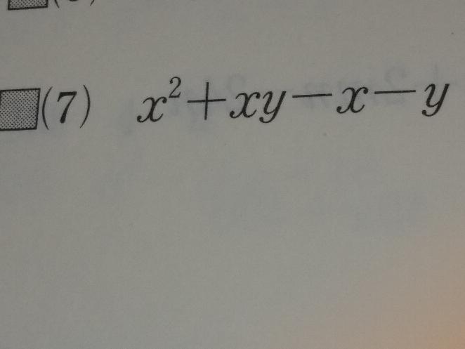 この式を因数分解して途中式を含めておしえていただきたいです。