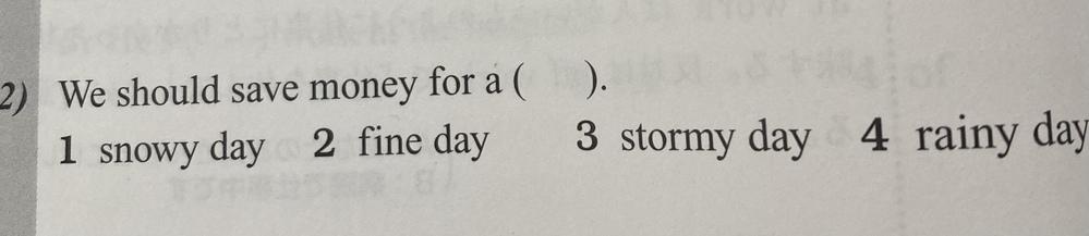 この答えが3と4でも意味は変わらない気がするのですが、、なぜ3が間違っているのかわかる人教えてほしいです!