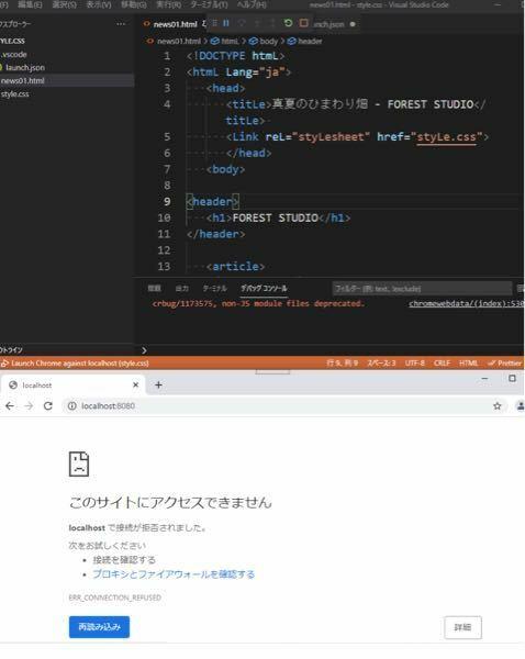 VSCとJava Scriptについて。デバッグができません!F5でデバッグすると「このサイトにアクセスできません」と表示されます。なぜですか?パスのコピーで貼り付けるとしっかり出力されるのでコードの間違いではないと 思います。lauch.jsonファイルを作成して継続ボタン(F5)を押すとこうなります。