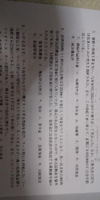 日商簿記2級です。4番の仕訳の答えをお願いします!
