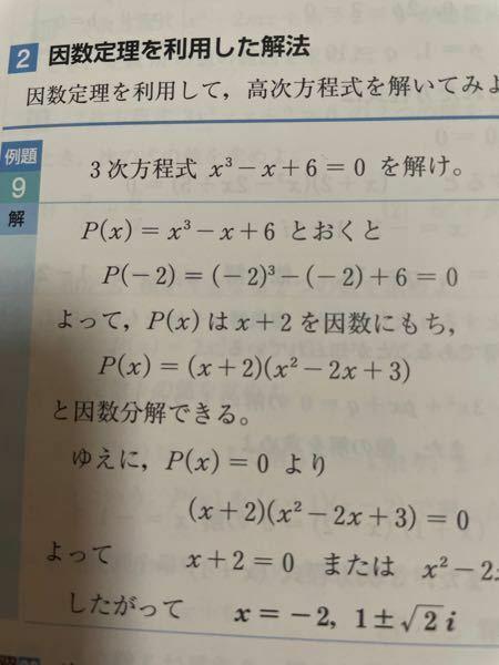なぜxが−2だと分かるとp(x)の因数がx+2だとわかるんですか?