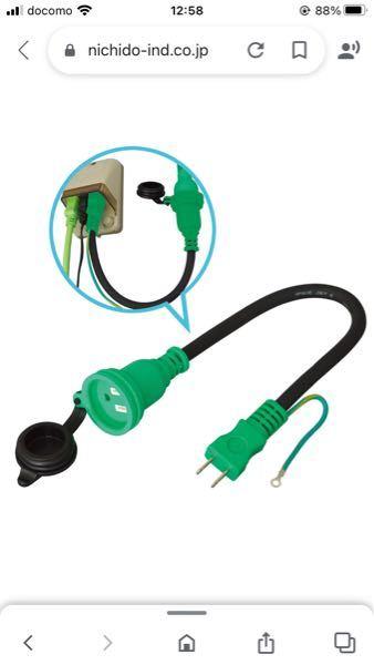 プリウスPHVの充電の事で教えて下さい。 現在は私の自宅で200Vで充電してます。 この度息子にプリウスを譲る事になり、息子の借家のガレージに屋外用コンセント3口式が下を向いてついです。 アースなしの一般的なコンセントです。 プリウスの充電器の先を100V用に変えて挿し込みたいですが、アースの棒も付いてるので3本出てます。 このままでは無理なので、 写真のような2ピンで挿せて、メス側にはアース刺せる延長コードを繋ぎそこにプリウスのコードを刺して充電しようと考えてますが、 やはり大元のアースは必ず繋いだ方がいいでしょうか? アースが必要だから充電ケーブルにはアースがついてるのかもですが、もし万が一漏電うんぬんあった場合どうなりますか? 車いかれますか? ど素人ですのでよろしくお願いします。