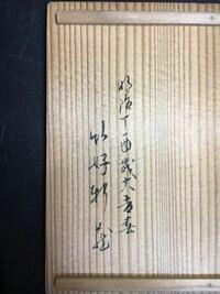 【ハルコ】です。 左側の行の、3つめの漢字は、 ・「斬」 と読むのですか? ↓↓↓↓↓ ㅤ ㅤ