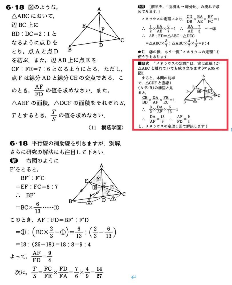 メネラウスの定理について質問があります。 この問題の別解の研究の内容について理解できません。 ① 直線lが△ABCと離れていても成り立つ→離れているようにはみえない。 ② △CDFと直線l (A-E-B) の構図と見ると→何を言おうとしているのかわかりません。 ③ ②と同じことかもしれませんが、その後に続く式も何を計算しているのかわかりません。 解説をお願いします。