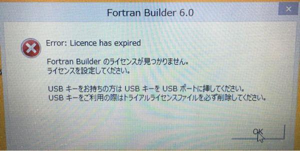 Fortan builder 6.0というものをWindowsで開きたいのですが、以下の画像の様に表示されてしまい、開くことが出来ませんでした。 学校の貸与パソコンに内臓されているとの事だったのですが、何故開けないのでしょうか?… また、どの様にすればFortan builder 6.0を開くことができるでしょうか?