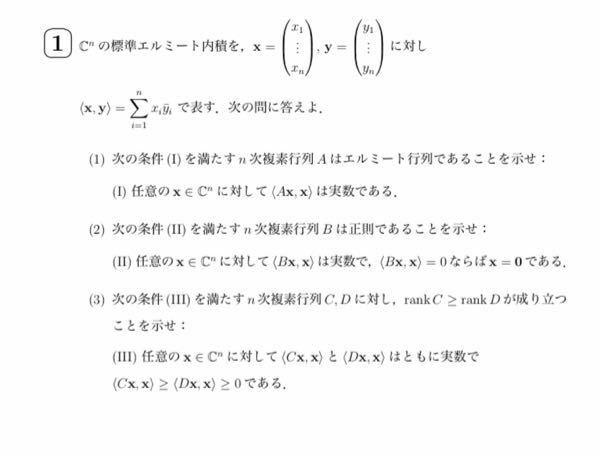 線形代数のある問いについて教えていただきたいです (3)についてですが、 (2)よりC,Dはエルミート。そして、<Cx,x>≧<Dx,x>≧0よりC,Dは半正定値なので、C=E^2,D=F^2。<Cx,x>=|Ex|^2, <Dx,x>=|Fc|^2となる。Eがrank c,Fがrank dとすると、rank c ≧rank dとなる。 とい...