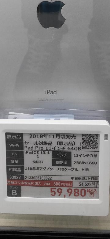ipad第8世代128gbを新品で買うのと、iPad Pro11インチ 64GB(2018年)展示品を中古で買うのとどちらが良さそうですか? ノート代わりにしたいのですが、1万だしてproになるならそれもいいのかなと疑問に思いました。