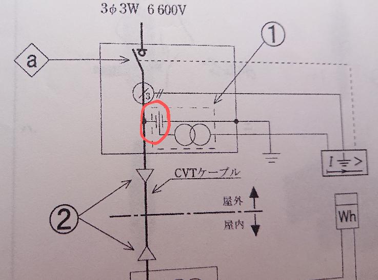 図の①は零相電圧を検出する機器です。 そこの赤く丸した箇所の記号は何を表しているのですか? コンデンサの記号の真ん中から電線が取り出されている様にも見えます。