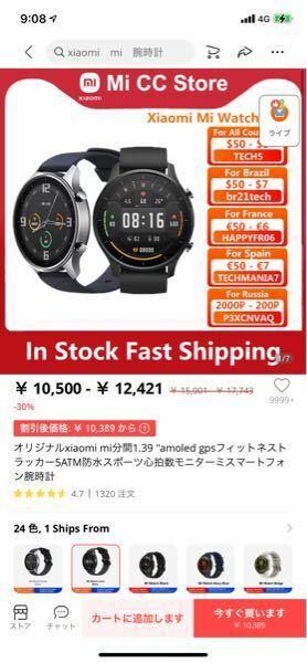 こちらのサイトでmiwatchを買おうとおもってるのですが 日本語対応している物としてない物があるみたいで どれを選択したら日本語対応になりますか?