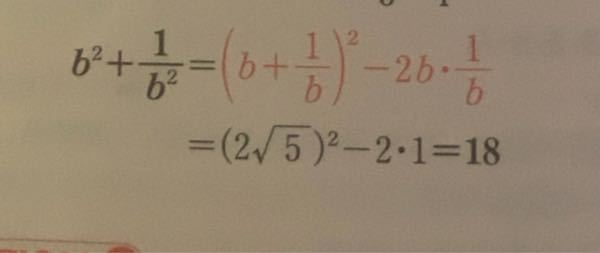 数学の質問です。 bの2乗+bの2乗分の1が、なぜ赤で書いてある式(?)になるのでしょうか? 何かの公式ですか?