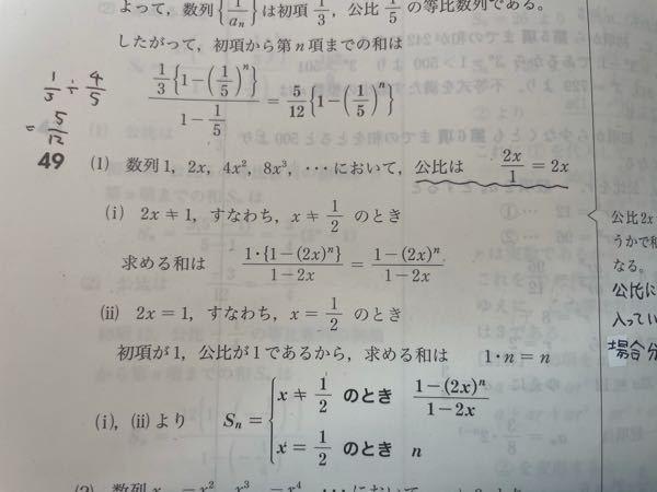 数Bについて。 初項から第n項までの和Snを求めよ。ただし、x≠0とする。 っていう問題です。 (1)(i)の2行目で、公比が2xと変数でr<1かr>1か分からないにも関わらず、r<1の場合の公式を使っている理由を教えて欲しいです。