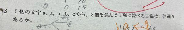 この答えが13通りなのですが、何故そうなのか教えていただきたいです!