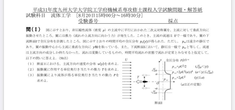 流体力学についての質問です。図のような問題の⑴でベルヌーイの式をたてて、u(y) を求めようとしているのですが、わかりません ベルヌーイの式はどうなるのですか?