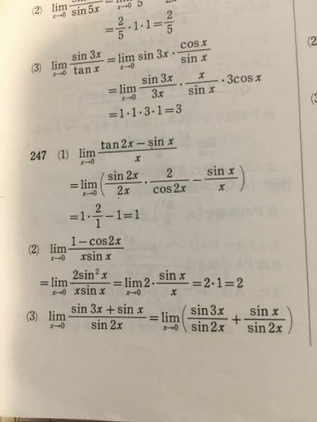 247(2)の二行目を解説してほしいです どういう計算ですか?