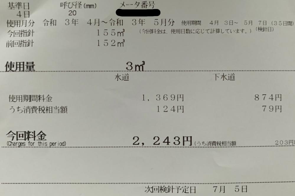 初めて一人暮らしをして1ヶ月がたち水道使用量のお知らせが届きました。この金額は妥当ですか?立川に住んでいます。 また基本料金はどこを見たらわかりますか?