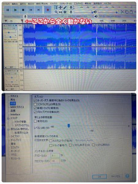 Audacityで音源を再生しながら録音をしようとすると録音の赤いバーが全く進みません。 TASCAM US-322 を使っています。 状況としては、 ・TASCAMにヘッドホンとマイクを接続。音源再生はできるが録音はできない。バーが0から進まない。 ・マイクはTASCAM、ヘッドホンはPCに直接接続。音源を再生しながら録音ができる。 Audacityの再インストールは試しました。