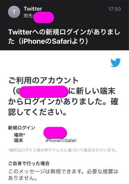 メールで来ないよう設定する方法教えて下さい。 Twitter→設定とプライバシー→通知→メール通知はオフになってます。