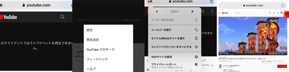 iPhone X iOS14.4.2 Safariにて先月あたりからパソコン版でYouTubeが開けなくなりました。 今までなら右上の3点メニューからPC版に切り替えたら見れたのですが、メニューに項目がなくなり、URLバーの左側からのメニューでデスクトップトップ版に切り替えると見た目はモバイル版のまま画像のようなエラーが出て再生出来ません。 モバイル版に戻すと問題なく再生できます。 ...