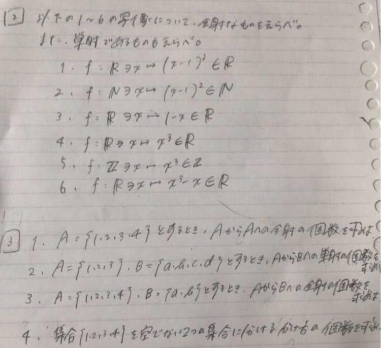 情報数学の問題です。解答解説をお願い致します。