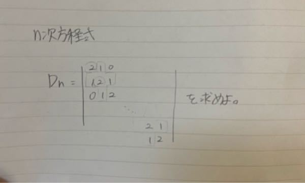 行列の問題です! この問題がどうしてもわからなくて 誰でも解けるように答えをおしえてほしいです(><)! 答えはDn=n+1