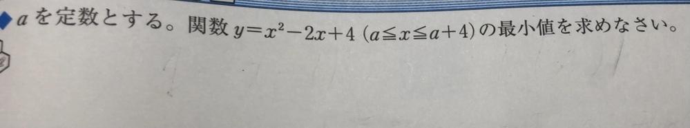 高校生数学lの質問です。 この問題の回答と解説を分かりやすくしてほしいです。よろしくお願いします。