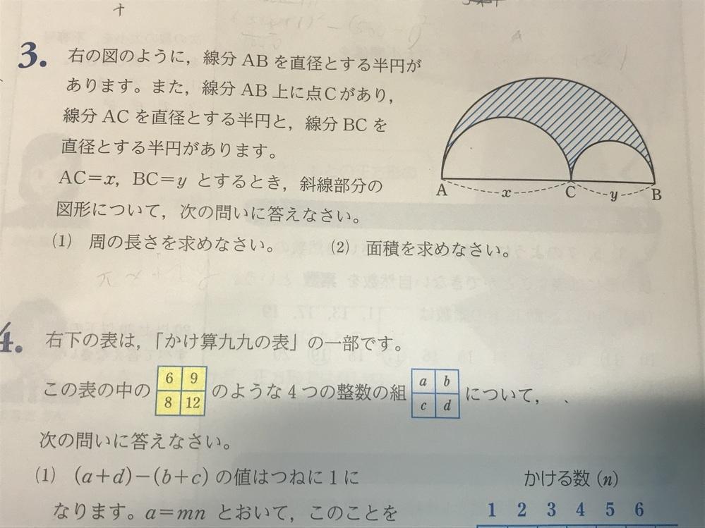 数学の問題が分かりません 大問3の(2)が分かりません解説付きでわかりやすく説明していただけませんか?
