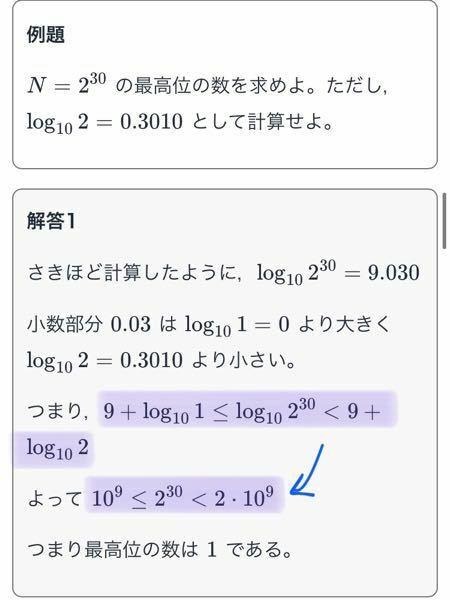 数学2 常用対数 最高位の数を求める問題です。画像の式変形はどうやったのか、詳しく教えてください。
