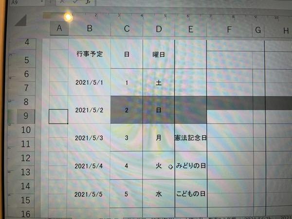 Excelの条件付き書式について教えてください。 カレンダーを作成していまして、日曜日に色を付けるルールを作りました。 「=WEEKDAY($B6)=1」と入力しています。 色はつくのですが、一...