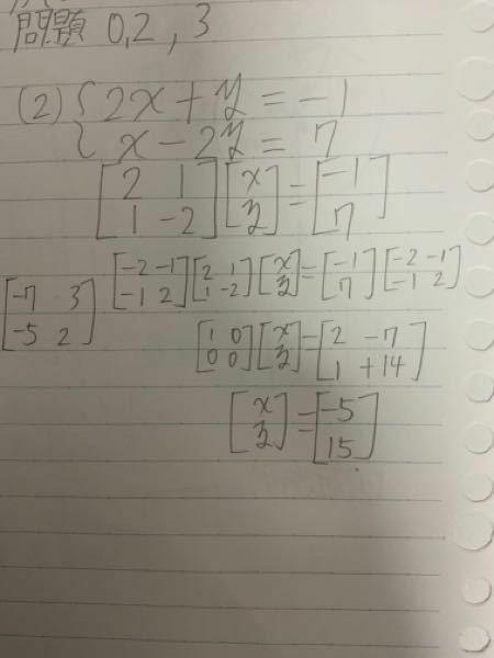 数学 線形代数 どこが間違ってますか?