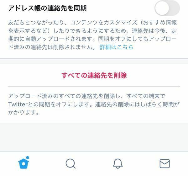 Twitterの、この画像の赤文字のところを押すとどうなりますか? サブ垢を作ろうと思っていて、バレない方法と検索したら、この赤文字のところを押した方が(削除した方が)いいと載っていました。 どうなんでしょう…?