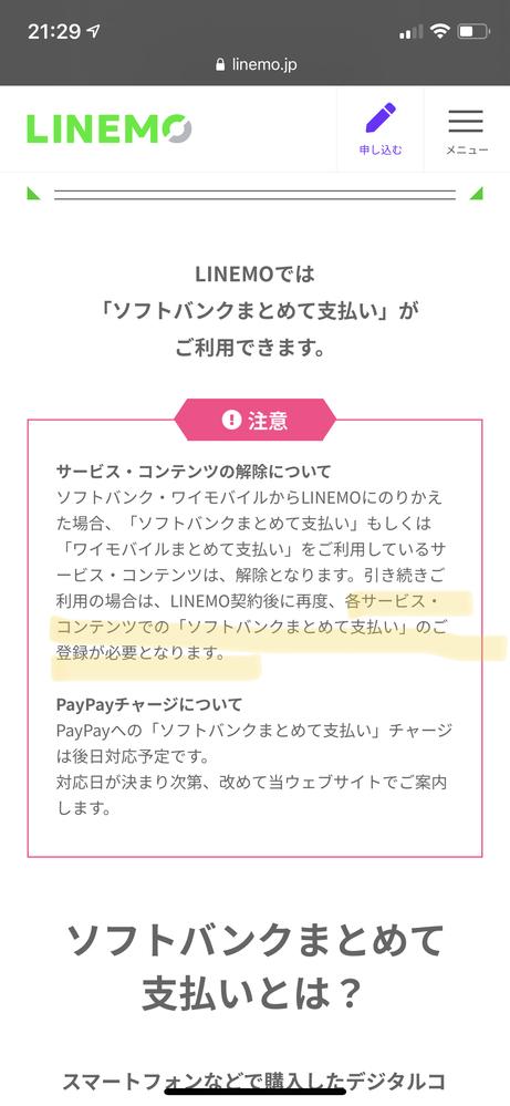 ソフトバンクからLINEMOに切り替えたのですが、ソフトバンクまとめて支払いに登録する方法がわかりません。 各サービス・コンテンツはどこにありますか?